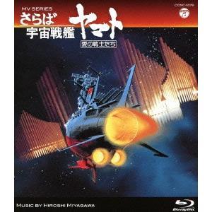 MV SERIES(ミュージックビデオ シリーズ)さらば宇宙戦艦ヤマト 愛の戦士.. / ヤマト (Blu-ray)|felista