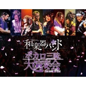 発売日:2014/11/26 収録曲: / 篝火 -Opening SE- / 六兆年と一夜物語 /...