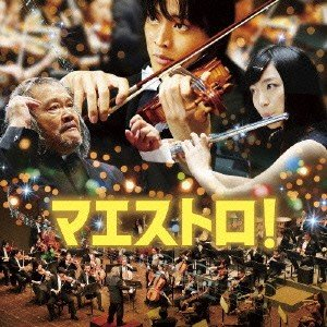 マエストロ! オリジナル・サウンドトラック 音楽:辻井伸行、上野耕路、ベートーヴ.. / サントラ ...