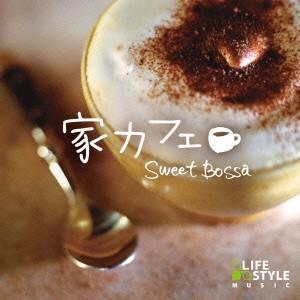 家カフェ〜スイート・ボッサ オムニバス CD