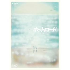 ホットロード 能年玲奈/登坂広臣 DVD...