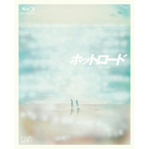 ホットロード 能年玲奈/登坂広臣 Blu-ray...