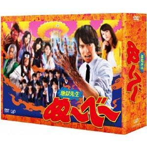 地獄先生ぬ〜べ〜DVD-BOX 丸山隆平 DVD|felista