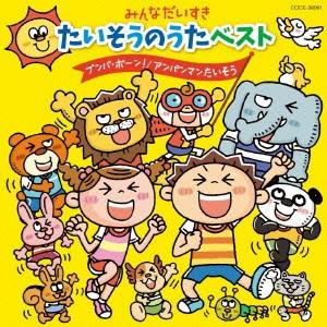 みんなだいすき たいそうのうたベスト〜ブンバ・ボーン!/アンパンマンたいそう /  (CD) felista