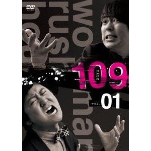 ウーマンラッシュアワー109 vol.1 ウーマンラッシュア...