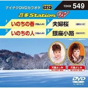 いのちの春/いのちの人/夫婦桜/銀座小路 DVDカラオケ DVD|felista