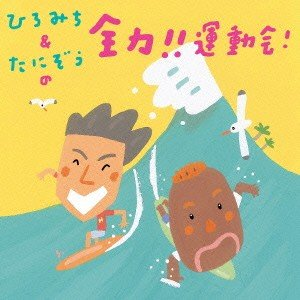 ひろみち&たにぞうの 全力!!運動会! CD...