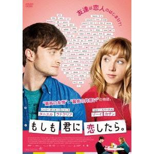 もしも君に恋したら。 / ダニエル・ラドクリフ (DVD)