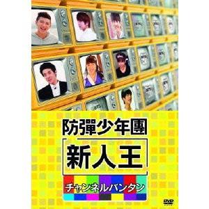新人王防弾少年団-チャンネルバンタン / 防弾少年団 (DVD)