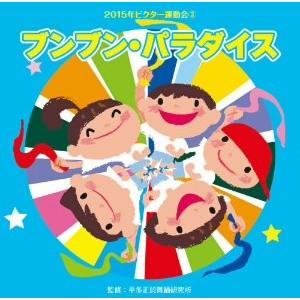 2015ビクター運動会(3) CD...