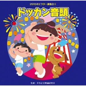 2015ビクター運動会(4) CD...