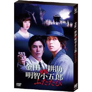 金田一耕助VS明智小五郎 ふたたび 山下智久 DVD felista