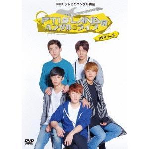 NHK テレビでハングル講座 FTISLANDのハングルライブ Vol.2 / FTISLAND (DVD)