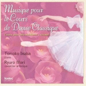 Musique pour le Cours de Danse Classique(中・上級者用) 稲葉智子 CD