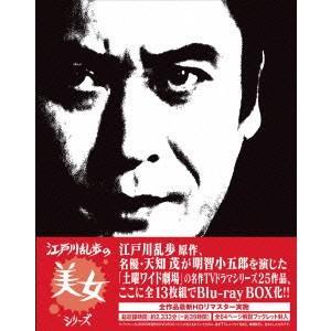 江戸川乱歩の美女シリーズ Blu-ray BOX 天知茂 Blu-ray|felista