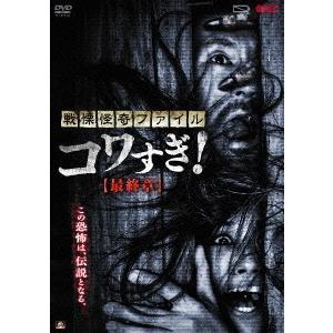 戦慄怪奇ファイル コワすぎ! 最終章 大迫茂生 DVD|felista