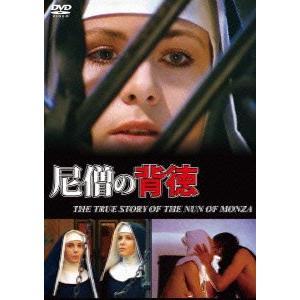 尼僧の背徳 ゾーラ・ケロヴァ DVD|felista