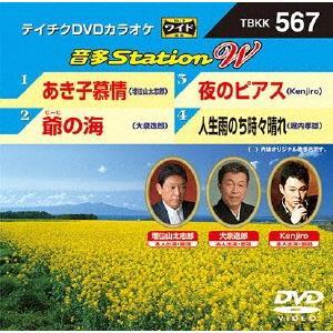 あき子慕情/爺の海/夜のピアス/人生雨のち時々晴れ DVDカラオケ DVD|felista
