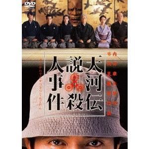 天河伝説殺人事件 / 榎木孝明 (DVD)