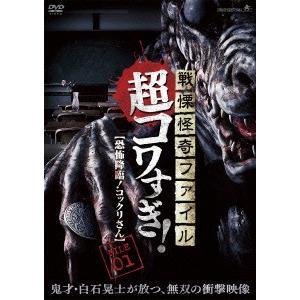 戦慄怪奇ファイル 超コワすぎ! FILE 01 恐怖降臨!コックリさん 大迫茂生 DVD|felista
