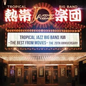 熱帯JAZZ楽団 XVII〜THE BEST from MOVIES〜 / 熱帯JAZZ楽団 (CD)