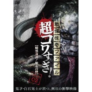 戦慄怪奇ファイル 超コワすぎ! FILE 02 暗黒奇譚!蛇女の怪 大迫茂生 DVD|felista