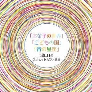 湯山昭 3大ヒットピアノ曲集 上田晴子/堀江真理子/デュエットゥ CD