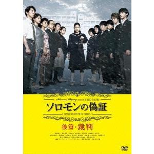 ソロモンの偽証 後篇/裁判 藤野涼子 DVD