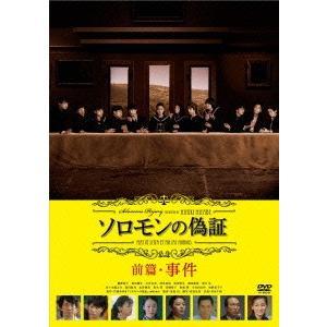 ソロモンの偽証 前篇/事件 藤野涼子 DVD
