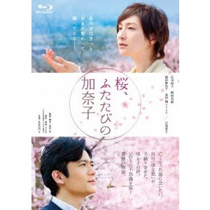 桜、ふたたびの加奈子 低価格版 広末涼子/稲垣吾郎 Blu-...