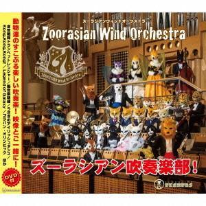 ズーラシアン吹奏楽部!(DVD付) ズーラシアンウィンドオーケストラ DVD付CD