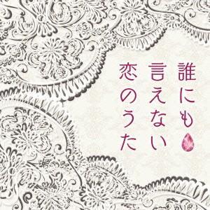 誰にも言えない恋のうた / オムニバス (CD)