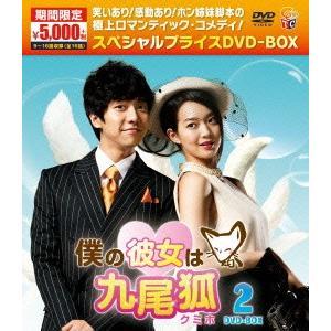 僕の彼女は九尾狐<クミホ>期間限定スペシャルプライスDVD-BOX2 イ・スンギ/シン・ミナ DVD felista