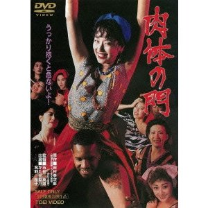肉体の門 かたせ梨乃 DVD
