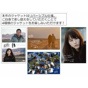 gift 遠藤憲一/松井玲奈 DVD...