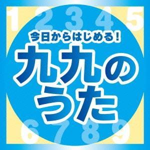 今日からはじめる!九九の歌【完全版】 CD