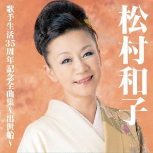松村和子歌手生活35周年記念全曲集〜出世船〜 松村和子 CD