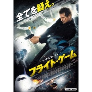 フライト・ゲーム スペシャル・プライス / リーアム・ニーソン (DVD)|felista