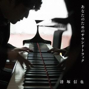 あなたのためのサウンドトラック / 清塚信也 (CD)|felista