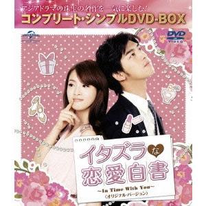 イタズラな恋愛白書〜In Time With You〜 オリジナル・バージョン<コンプリート・シンプ...