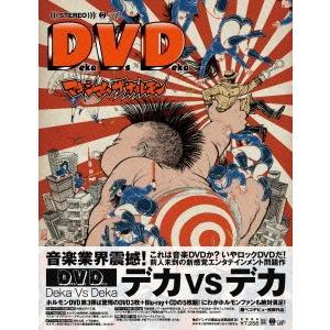 Deka Vs Deka〜デカ対デカ〜(DVD3枚+BD+CD) マキシマムザホルモン Blu-ray付DVD|felista