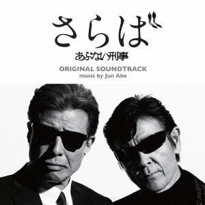 『さらば あぶない刑事』オリジナル・サウンドトラック / サントラ (CD)