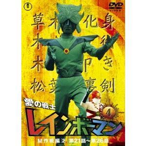 愛の戦士レインボーマンVOL.4 / レインボーマン (DVD)