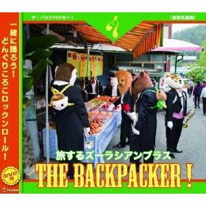 THE BACKPACKER!(DVD付) ズーラシアンブラス DVD付CD