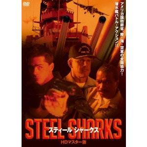 プレミアムプライス版 スティール シャークス HDマスター版《数量限定版》 ゲーリー・ビジー DVD