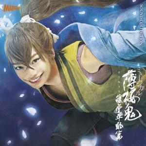 ミュージカル『薄桜鬼』藤堂平助 篇 /  (CD)
