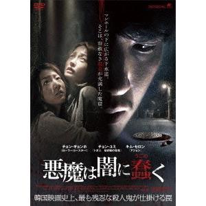 悪魔は闇に蠢く / チョン・ギョンホ (DVD) felista