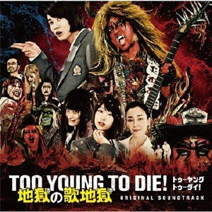 TOO YOUNG TO DIE! 地獄の歌地獄 / サントラ (CD)