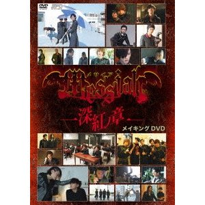 メサイア-深紅ノ章- メイキングDVD 赤澤燈 DVD