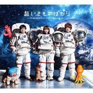超いきものばかり〜てんねん記念メンバーズBESTセレクション〜 / いきものがかり (CD)